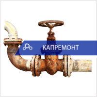 Капремонт водоснабжения и отопления
