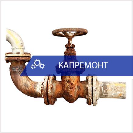 Капитальный ремонт водоснабжения и отопления в Туле